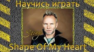 Как играть Sting-Shape of my heart. Уроки игры на гитаре