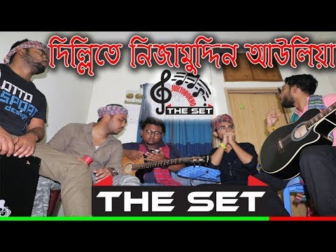 Dillite Nizamuddin Auliya ft  Juktoborno THE SET Bangla Folk Song