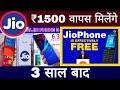 जिओ फ़ोन का पैसा मिलेगा वापस । JIO PHONE NEXT EXCHANGE OFFER WITH JIO PHONE 3 UNBOXING