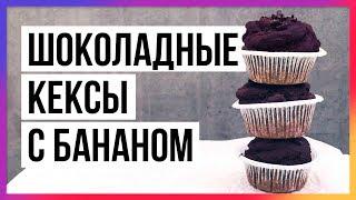Шоколадные пп кексы с банановой начинкой (145 калорий)/ Быстрый пп-рецепт