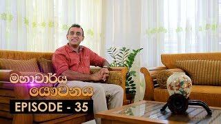 Mahacharya Yauvanaya | Episode 35 - (2018-10-06) | ITN Thumbnail