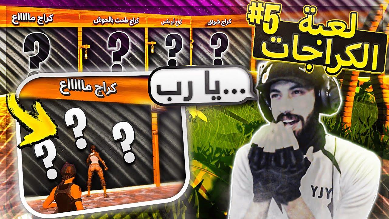 يارب تتحقق أمنية هالطفل و يربح الجائزة😟 ( لعبة الكراجات #5 ) ..!! Fortnite