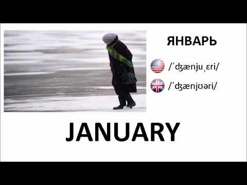 Времена года, месяцы на английском языке