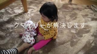 赤ちゃんぐずり泣き対策『クマイリー』
