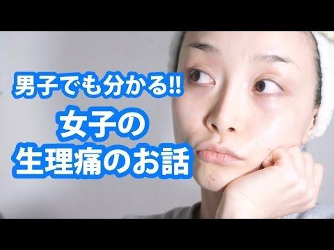 男の子でも分かる!!女の子の生理痛のお話 - 2014.1.10 SasakiAsahiVlog