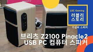 브리츠 Z2100 Pinacle2 USB PC 컴퓨터 …