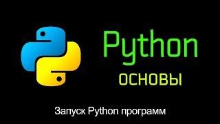 3. Запуск Python программ (скриптов). Основы Python