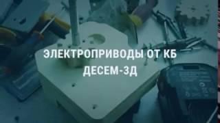 d3-3d.ru Электроприводы - оборудование для квестов(КБ Десем-3Д проектирует и создает любые электроприводы для квестов и театральных декораций., 2017-01-05T02:08:11.000Z)