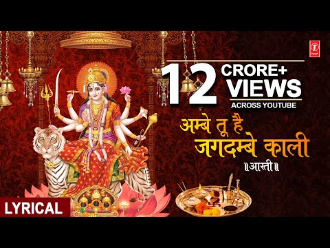 Aarti Ambe Tu Hai Jagdambe Kali With Lyrics  Anuradha Paudwal Full  Song I Aarti