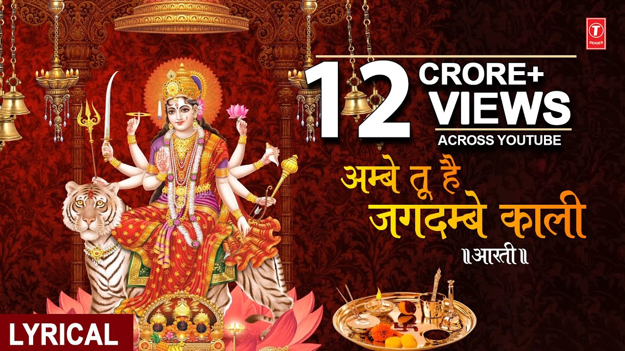 Ambe Tu Hai Jagdambe Kali Aarti Mp3 Free Download