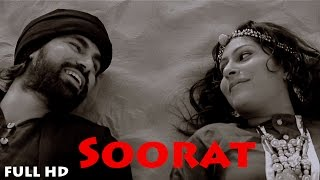 New Punjabi Songs 2015 | SOORAT | SHAMSHER LEHRI | SACHIN AHUJA | Latest Punjabi Songs 2015