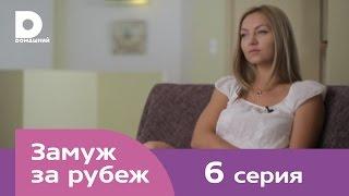 Замуж за рубеж | Серия 6 | Греция