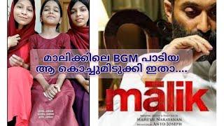 Raheemun Aleemun Video Song|Malik bgm song|Sushin Shyam|Sameer Binsi |Hida Chokkad| Mahesh Narayanan