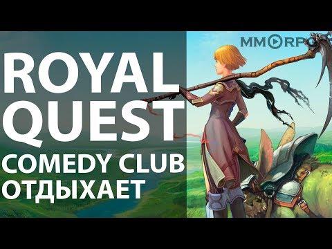 Royal Quest. Comedy Club отдыхает
