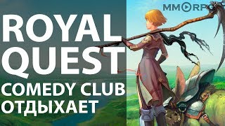Royal Quest. Comedy Club отдыхает