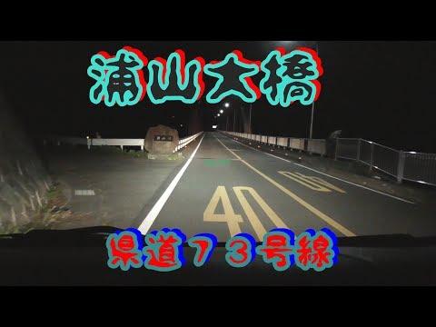 浦山ダム周辺 浦山大橋 転落事故現場 県道73号線