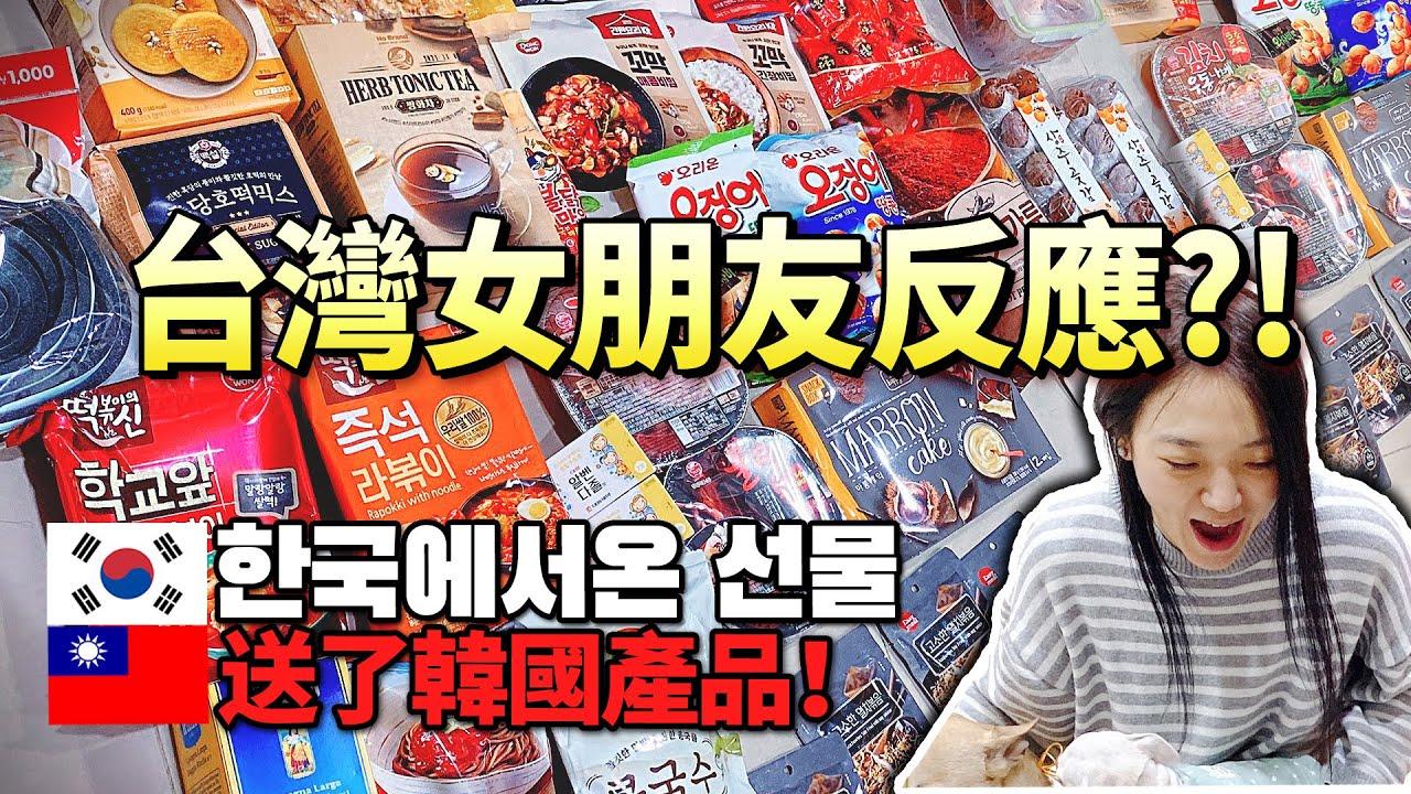 看過這麼多韓國伴手禮戰利品嗎?!韓國禮物台灣開箱!讓韓國人驚訝的台灣女友反應?