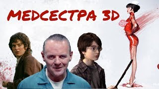 ТРЕШ ОБЗОР ФИЛЬМА МЕДСЕСТРА 3D (озабоченная маньячка)
