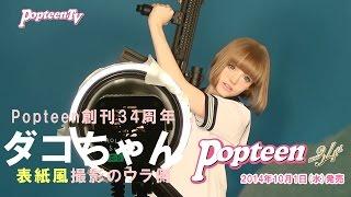 "Popteen表紙""風""撮影!ダコタ編! ダコタローズ 検索動画 29"