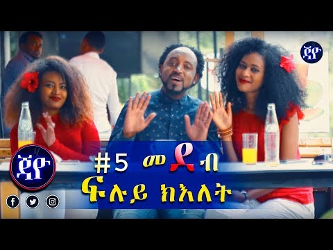ውድድር ፍሉይ ክእለት #5 - Eritrean Talent Show 2017   Jayo Truth