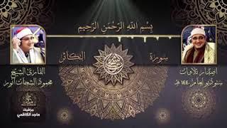 قصار السور للشيخ محمود الشحات انور تسجيل استوديو 1440