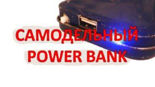 КАК СДЕЛАТЬ POWER BANK без микросхем и контроллеров