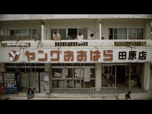ヤングオオハラ / 中南海【MV】