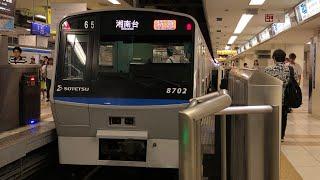 [JR直通改正で廃止!]相鉄線 横浜発特急湘南台行 左側車窓 8000系8702F