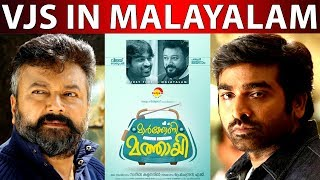 VJS in Malayalam movies