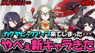 【アイサガ#69】カグヤピックアップ来る!&新キャラ神皇がヤバいwww【アイアンサーガ】