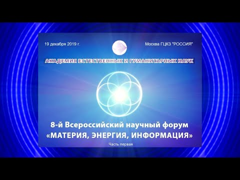 """8-й Всероссийский научный форум """"Материя, Энергия, Информация"""". Часть первая."""