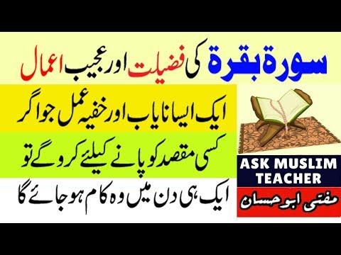 Surah Baqarah ka Wazifa - Surah Baqarah Ki Fazilat - Har Maqsad Mein Kamyabi - Wazifa for Hajat