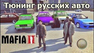 видео Работа по виртуальному тюнингу русских автомобилей