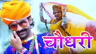 आ गया 2017 dj राजस्थानी सांग !! चौधरी || chaudhary  !! new marwadi dj rajsthani song !!