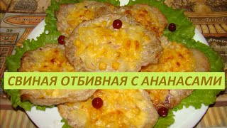 Кулинария от Добрыни! Свиная отбивная с ананасом! Необычно и вкусно!