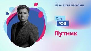 """Олег Рой. Стихи для настроения... """"Путник"""""""