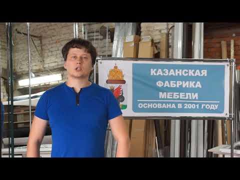 Мебель в Казани.