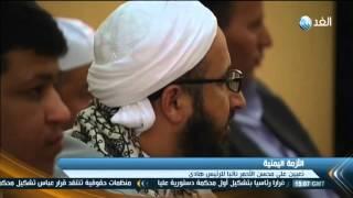 شاهد.. الأسباب الحقيقية لإقالة رئيس الوزراء اليمني