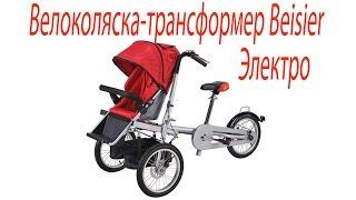 BEISIER Велоколяска-трансформер - ЭЛЕКТРО