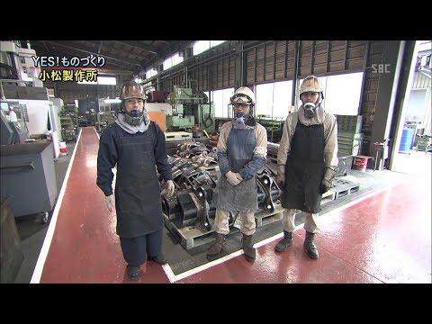 小松製作所溶接の技と一貫生産ショベルカーのあの部品