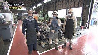 小松製作所「溶接の技」と「一貫生産」ショベルカーのあの部品