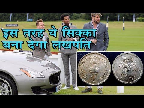 2 Rupees का Coin आपको बना सकता है लखपति, जानिये कैसे