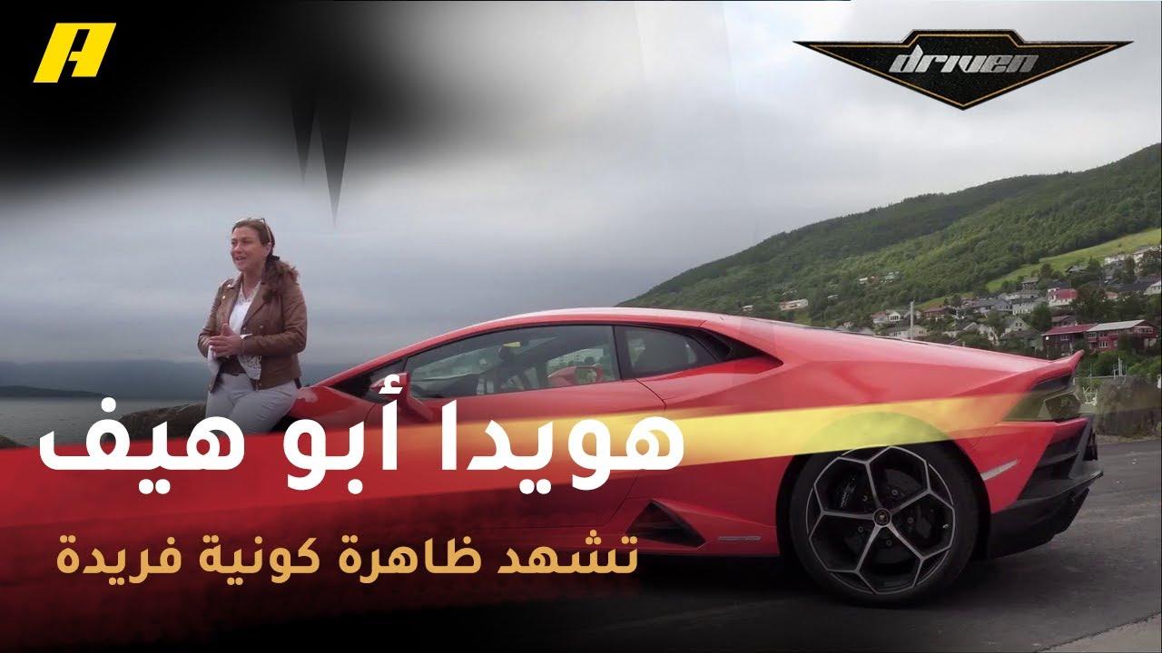 الإعلامية هويدا أبو هيف تشهد ظاهرة كونية فريدة في النرويج أثناء تصويرها لفقرة في برنامج دريفن