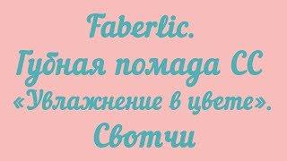 Faberlic.Увлажняющая губная помада CC «Увлажнение в цвете». Свотчи 20 оттенков.