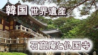 新羅仏教芸術の最高傑作!韓国の世界遺産「石窟庵と仏国寺」
