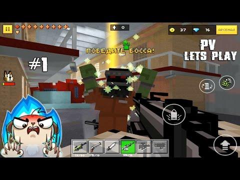 Pixel Gun 3D - Приключения начинаются! (1 серия)