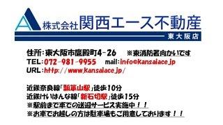 【日興ビル】動画 室内全面リノベーション済みの1DK!瓢箪山エリアでお一人暮らしをするならココです!