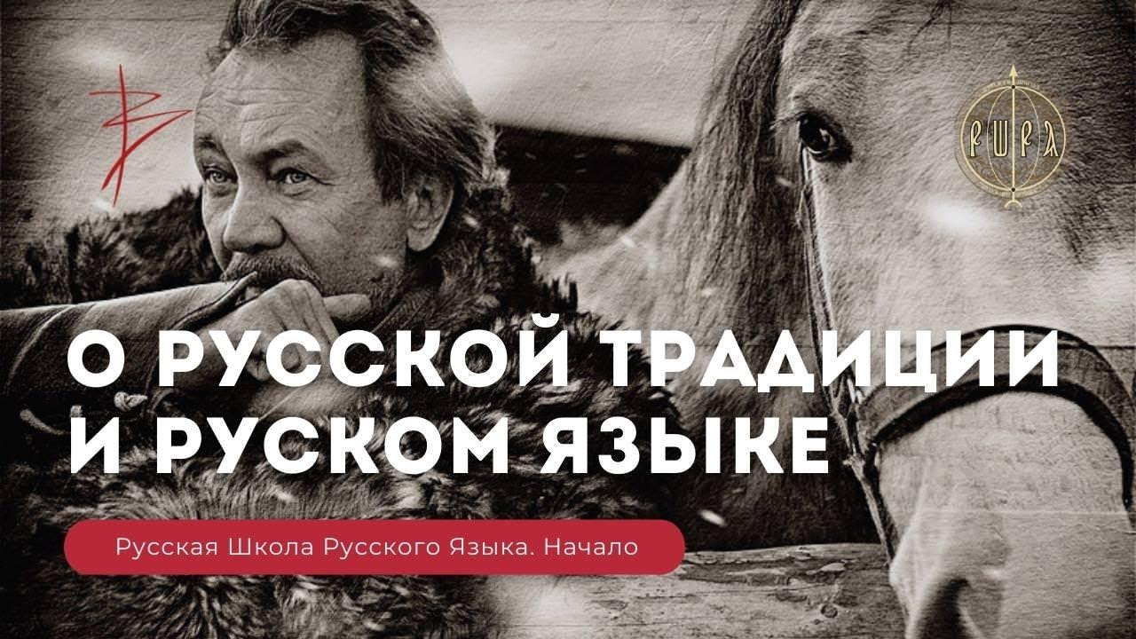 Виталий Сундаков. Обращение к Славянам