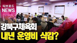 강북구체육회 내년 운영비 삭감 '논란'_티브로드서울