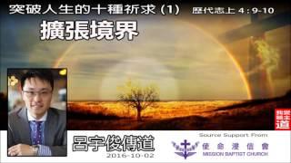 突破人生的十種祈求(1) 擴張境界 (歴代志上4:9-10) - 呂宇俊傳道